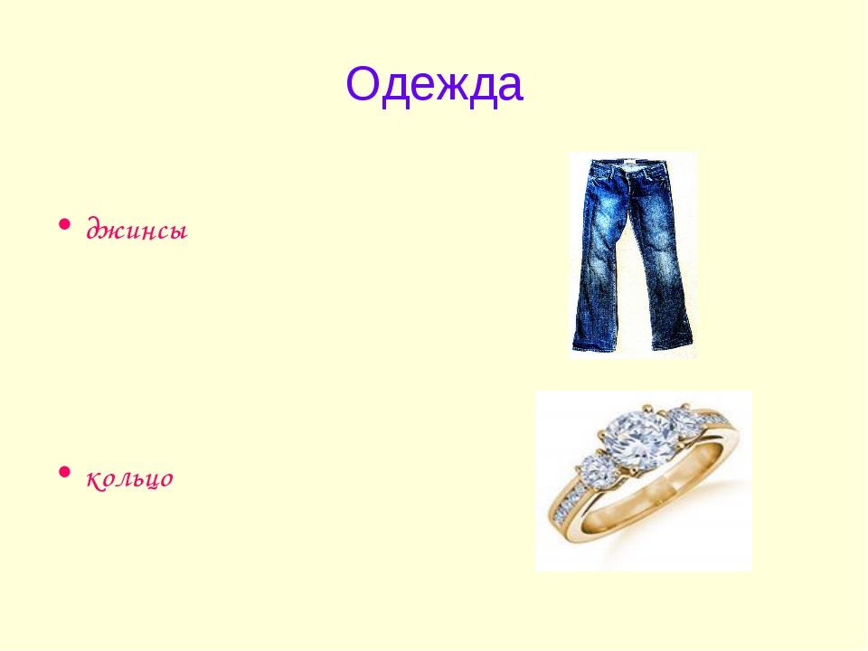 Одежда джинсы кольцо