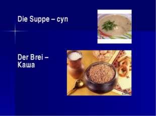 Die Suppe – суп Der Brei – Каша