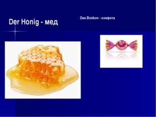 Der Honig - мед Das Bonbon - конфета