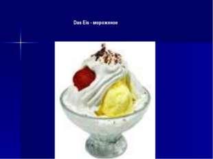 Das Eis - мороженое