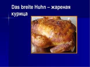 Das breite Huhn – жареная курица