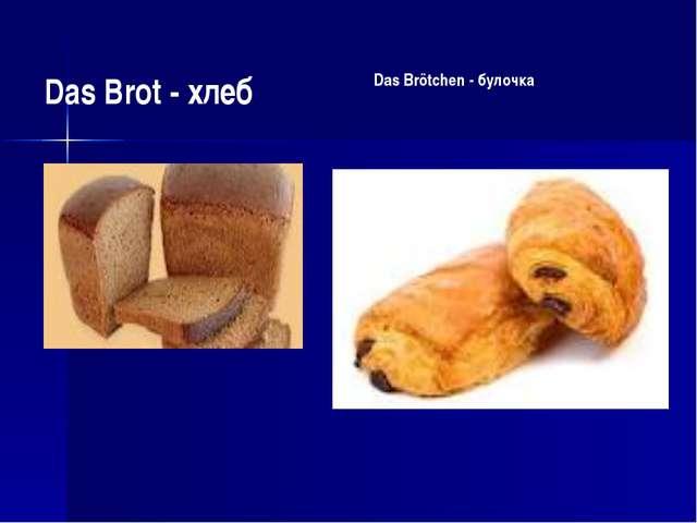 Das Brot - хлеб Das Brötchen - булочка