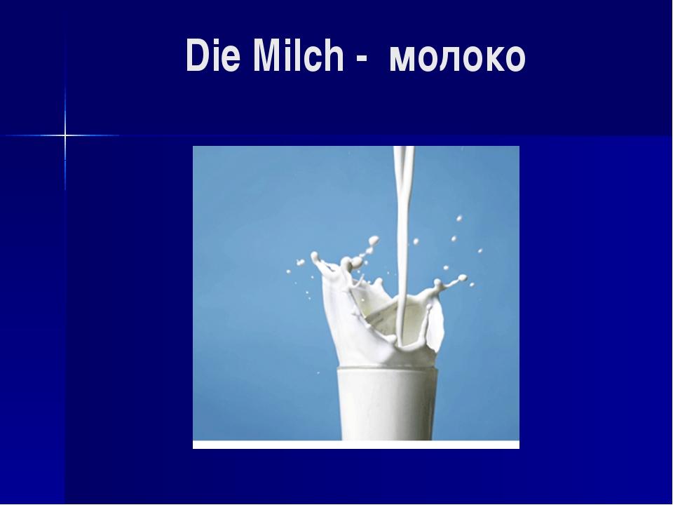 Die Milch - молоко