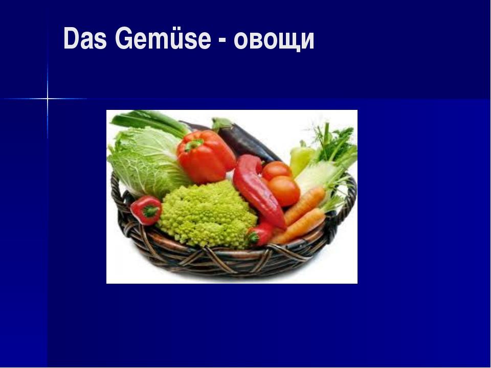 Das Gemüse - овощи