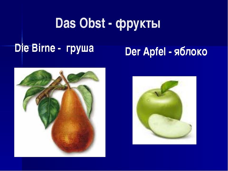 Das Obst - фрукты Die Birne - груша Der Apfel - яблоко