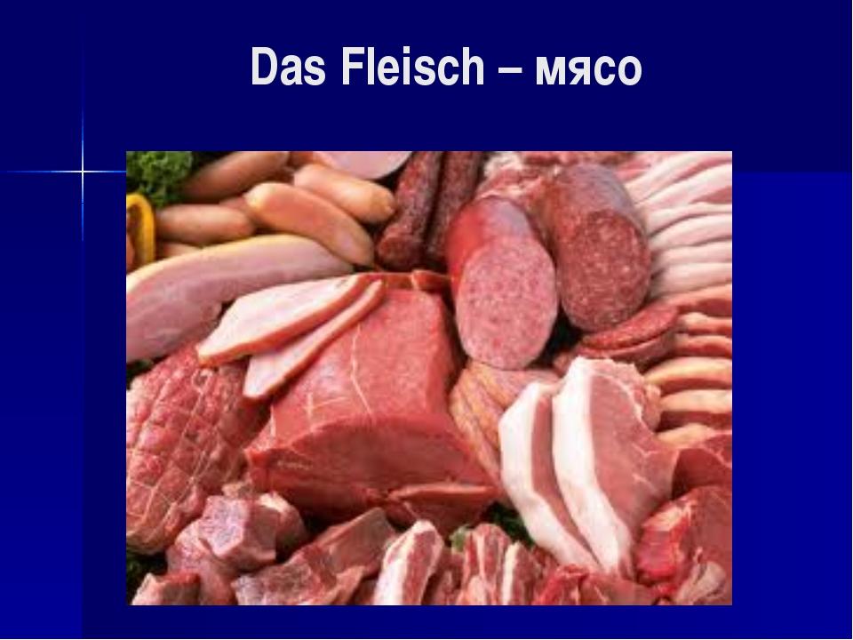Das Fleisch – мясо