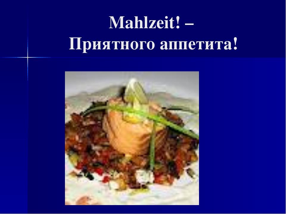 Mahlzeit! – Приятного аппетита!