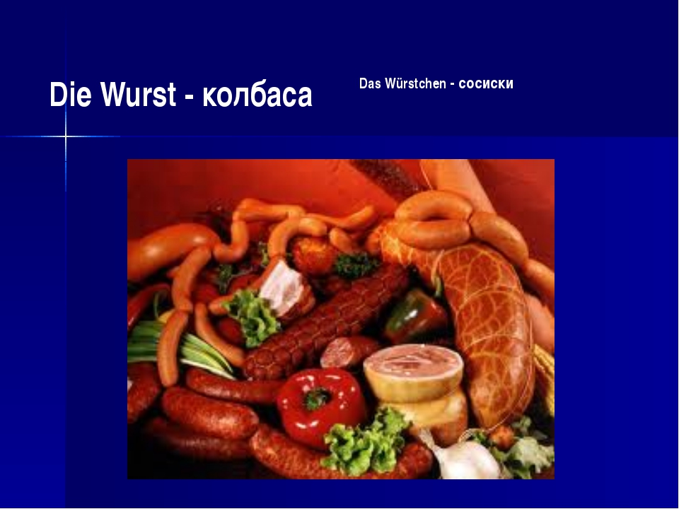Die Wurst - колбаса Das Würstchen - сосиски