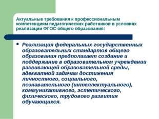Актуальные требования к профессиональным компетенциям педагогических работник