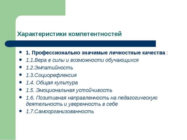 Характеристики компетентностей 1. Профессионально значимые личностные качеств...