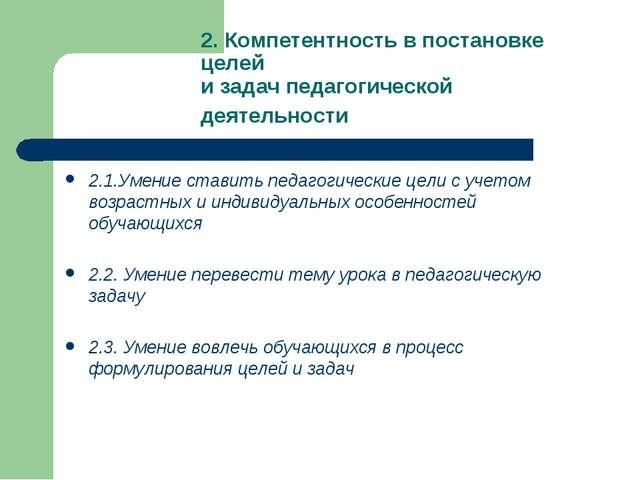 2. Компетентность в постановке целей и задач педагогической деятельности 2.1....