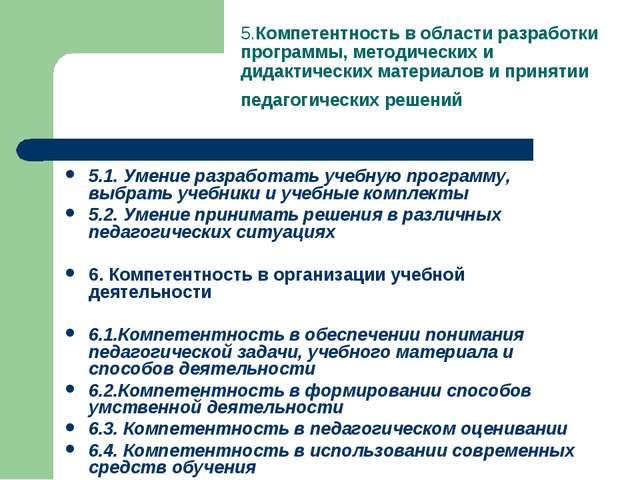 5. 5.Компетентность в области разработки программы, методических и дидактичес...