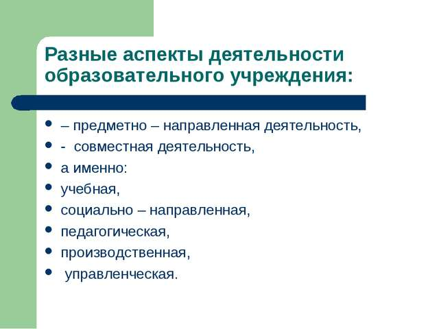 Разные аспекты деятельности образовательного учреждения: – предметно – направ...