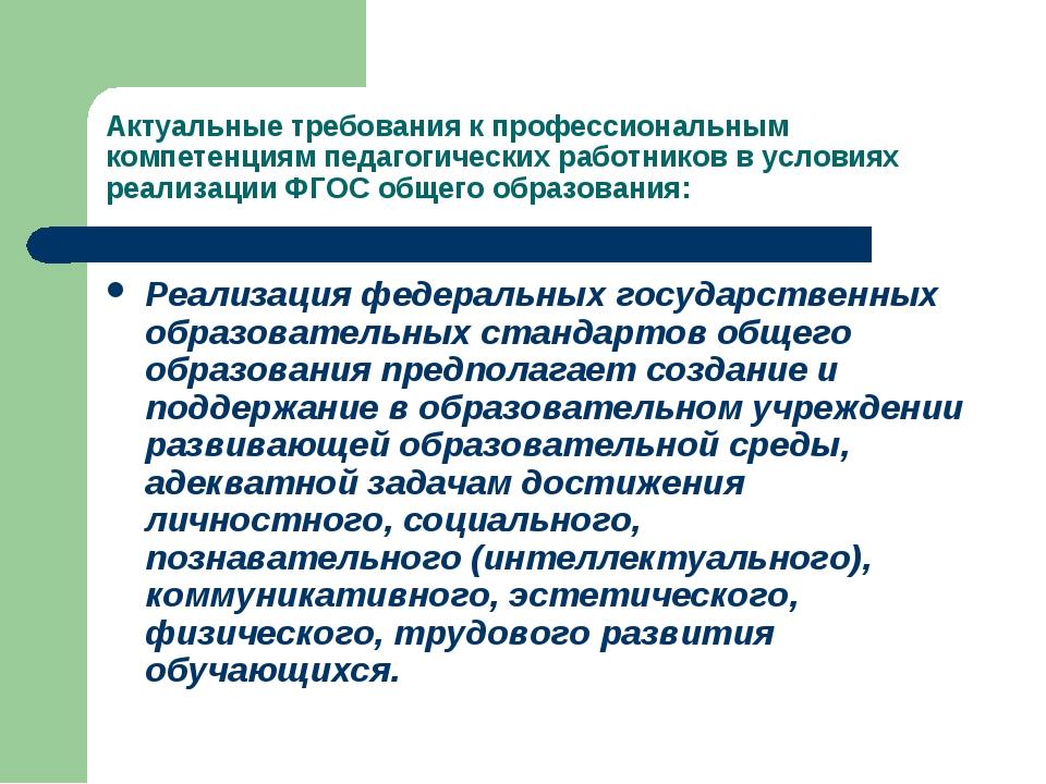 Актуальные требования к профессиональным компетенциям педагогических работник...