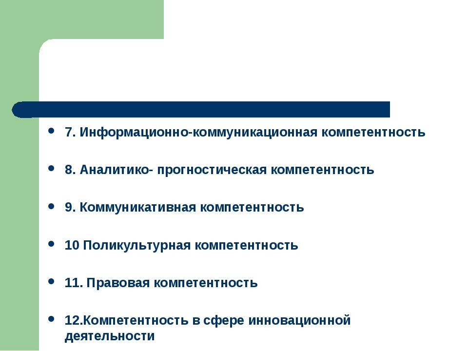 7. Информационно-коммуникационная компетентность 8. Аналитико- прогностическа...