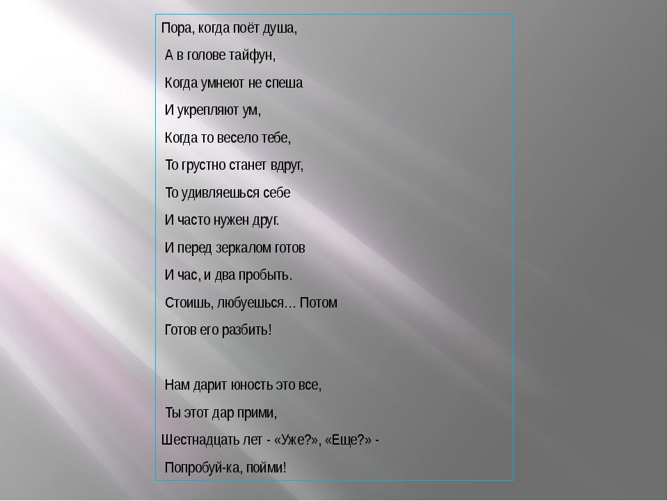 Пора, когда поёт душа, А в голове тайфун, Когда умнеют не спеша И укрепляют у...