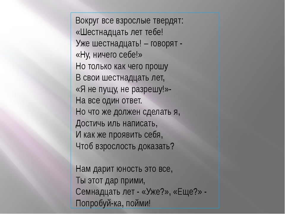 Вокруг все взрослые твердят: «Шестнадцать лет тебе! Уже шестнадцать! – говор...