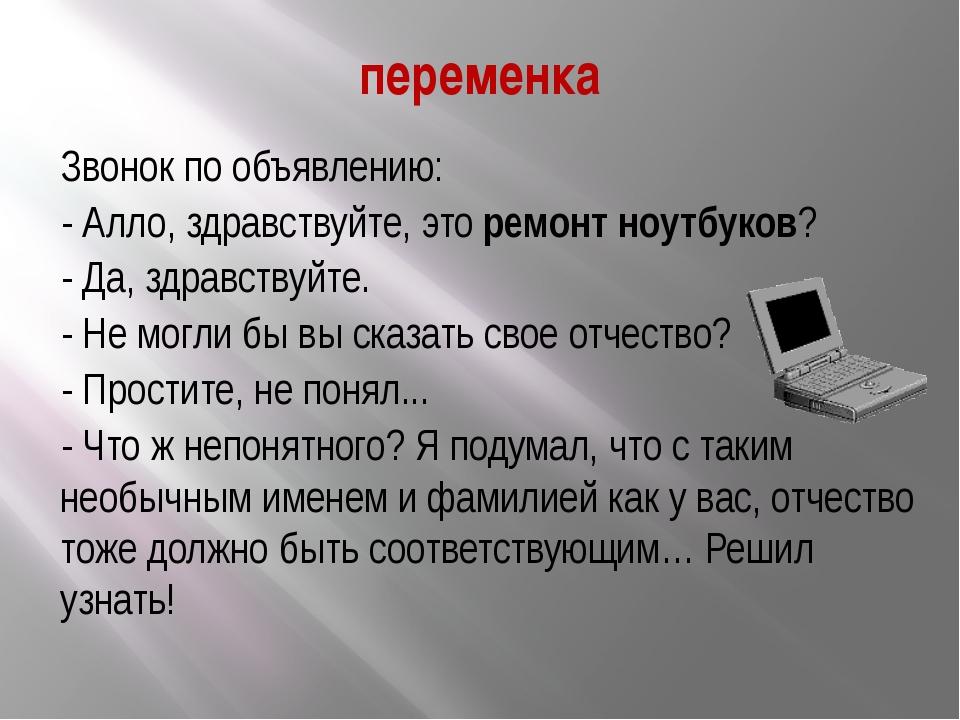 переменка Звонок по объявлению: - Алло, здравствуйте, это ремонт ноутбуков? -...