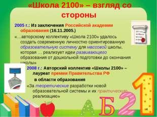 * «Школа 2100» – взгляд со стороны 2005 г.: Из заключения Российской академии