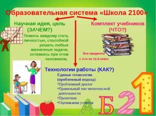 Образовательная система «Школа 2100» Научная идея, цель (ЗАЧЕМ?) Помочь каждо
