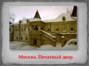 Москва. Печатный двор.