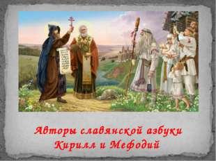 Авторы славянской азбуки Кирилл и Мефодий