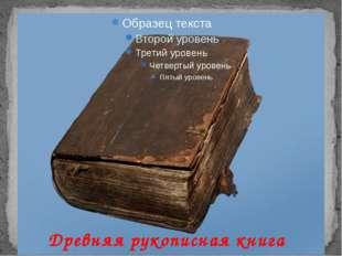 Древняя рукописная книга Древняя рукописная книга