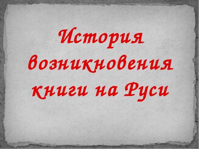 История возникновения книги на Руси