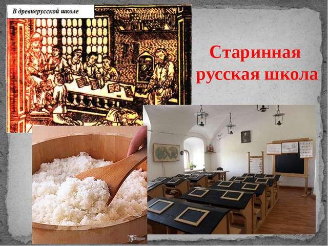 Старинная русская школа