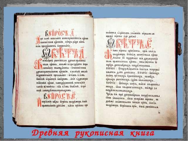 Древняя рукописная книга