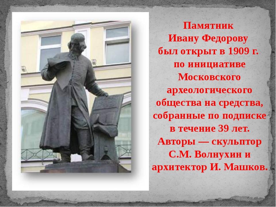 Памятник Ивану Федорову был открыт в 1909 г. по инициативе Московского археол...