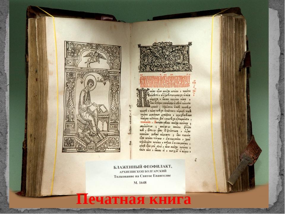 Сценарий о первых книгах
