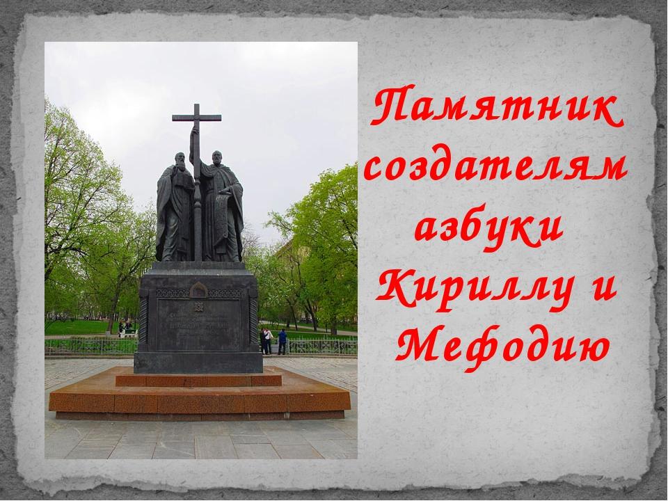 Памятник создателям азбуки Кириллу и Мефодию