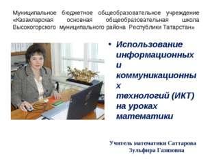 Муниципальное бюджетное общеобразовательное учреждение «Казакларская основная