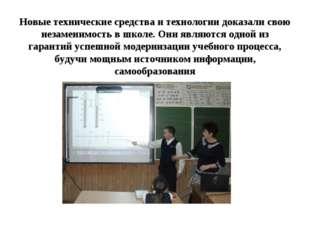 Новые технические средства и технологии доказали свою незаменимость в школе.