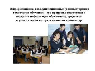 Информационно-коммуникационные (компьютерные) технологии обучения – это проц