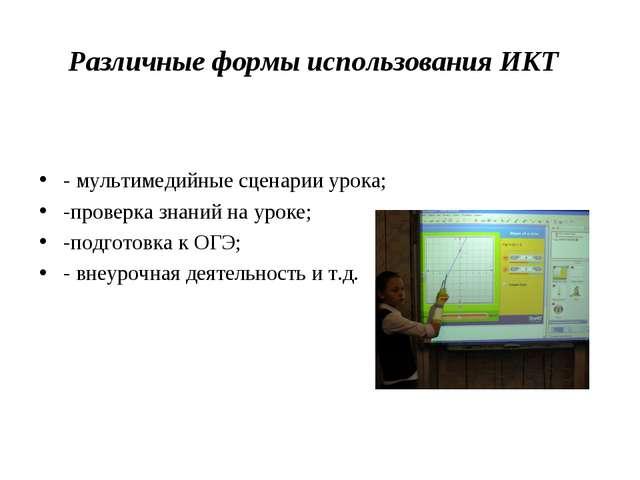Различные формы использования ИКТ - мультимедийные сценарии урока; -проверка...