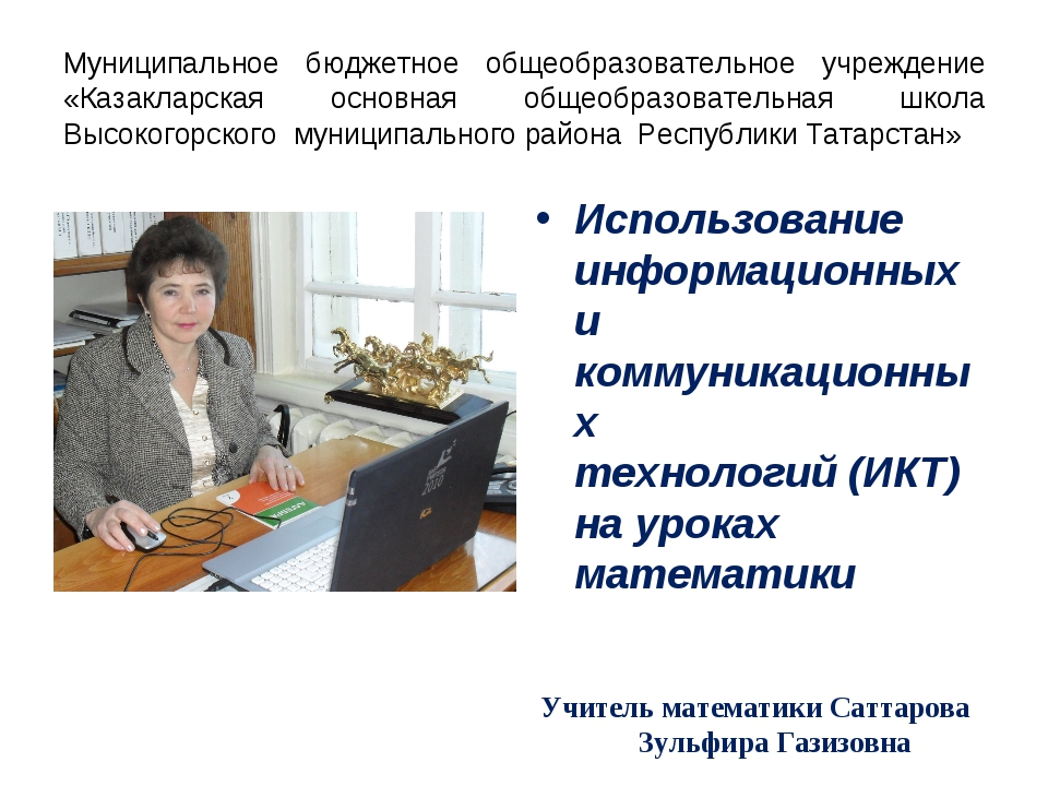 Муниципальное бюджетное общеобразовательное учреждение «Казакларская основная...