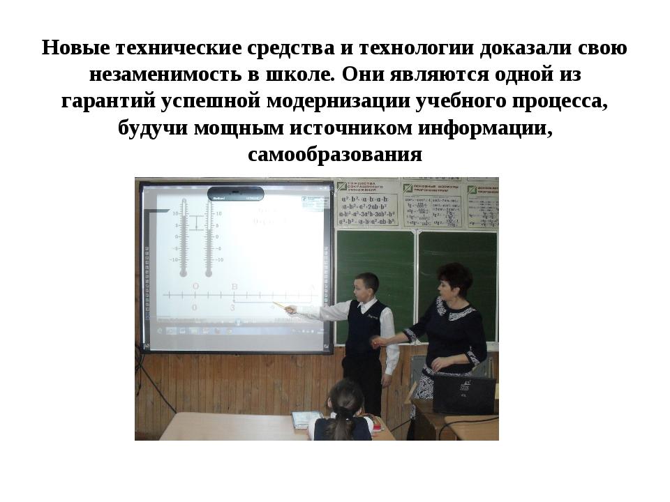 Новые технические средства и технологии доказали свою незаменимость в школе....