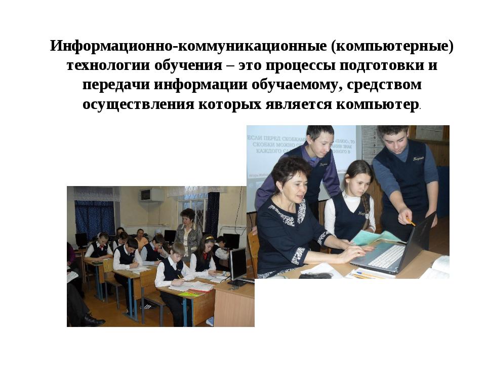 Информационно-коммуникационные (компьютерные) технологии обучения – это проц...