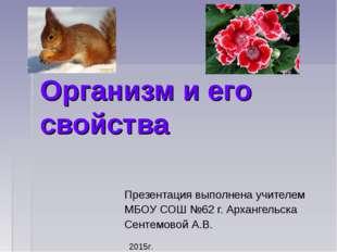 Организм и его свойства Презентация выполнена учителем МБОУ СОШ №62 г. Арханг