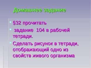 Домашнее задание §32 прочитать задание 104 в рабочей тетради. Сделать рисун