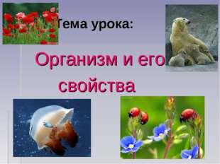 Тема урока: Организм и его свойства