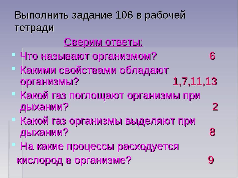 Выполнить задание 106 в рабочей тетради Сверим ответы: Что называют организмо...