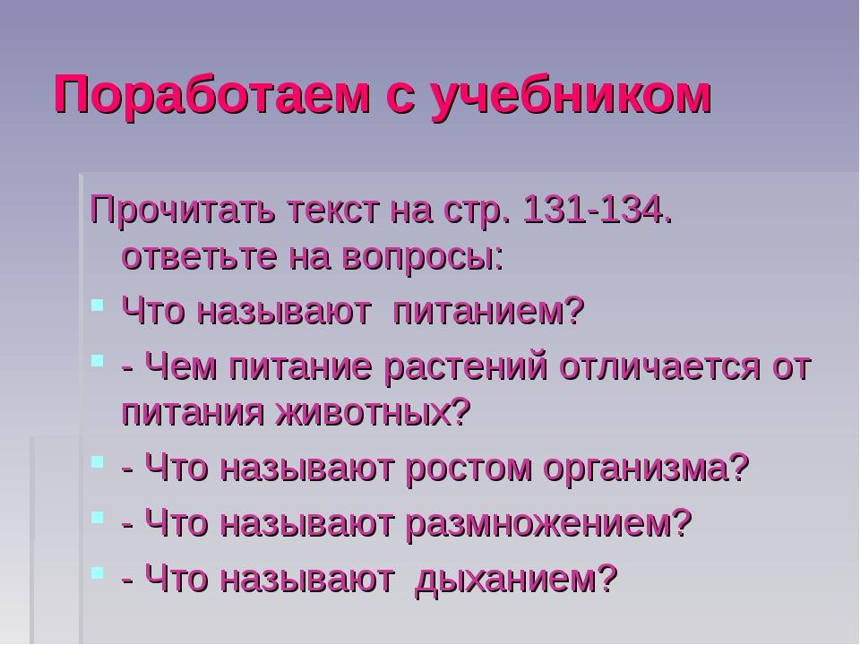 Поработаем с учебником Прочитать текст на стр. 131-134. ответьте на вопросы:...