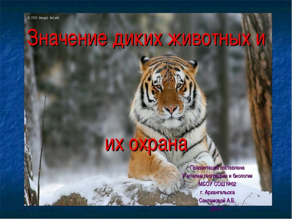 Значение диких животных и их охрана Презентация составлена Учителем географии...
