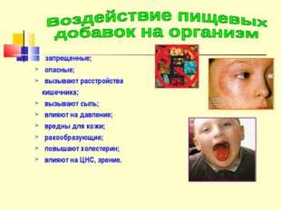 запрещенные; опасные; вызывают расстройства кишечника; вызывают сыпь; влияют
