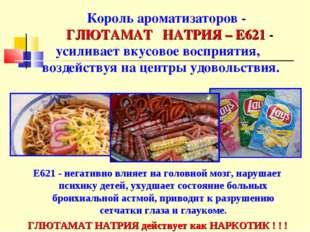 Король ароматизаторов - ГЛЮТАМАТ НАТРИЯ – Е621 - усиливает вкусовое восприят