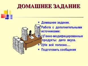 ДОМАШНЕЕ ЗАДАНИЕ Домашнее задание. Работа с дополнительными источниками: 1)Ге