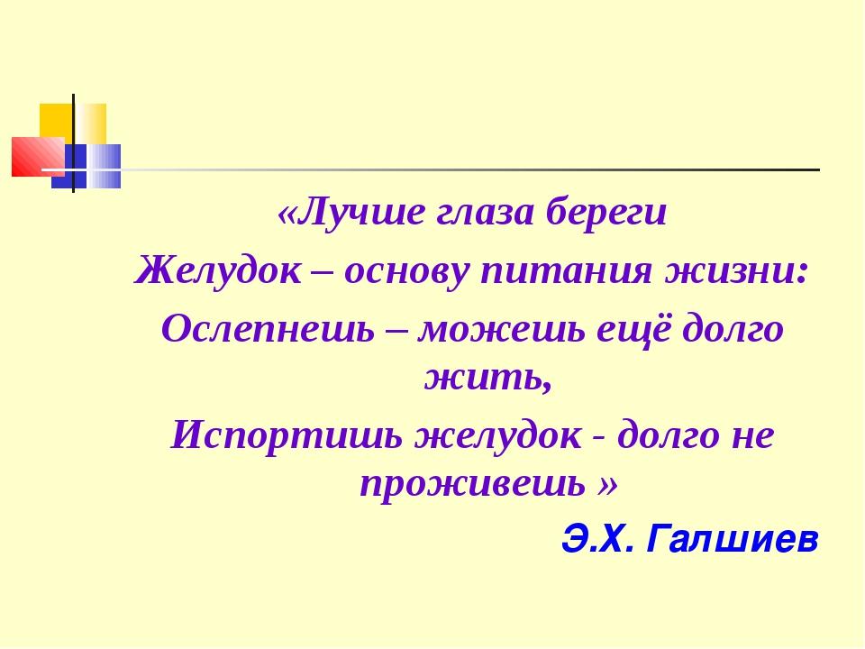 «Лучше глаза береги Желудок – основу питания жизни: Ослепнешь – можешь ещё до...
